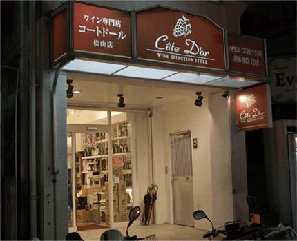 松山近隣の御飲食店に迅速な配達が可能